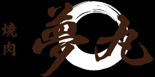 沖縄の焼肉食べ放題なら夢丸 – Okinawa Yakiniku Yumemaru ロゴ