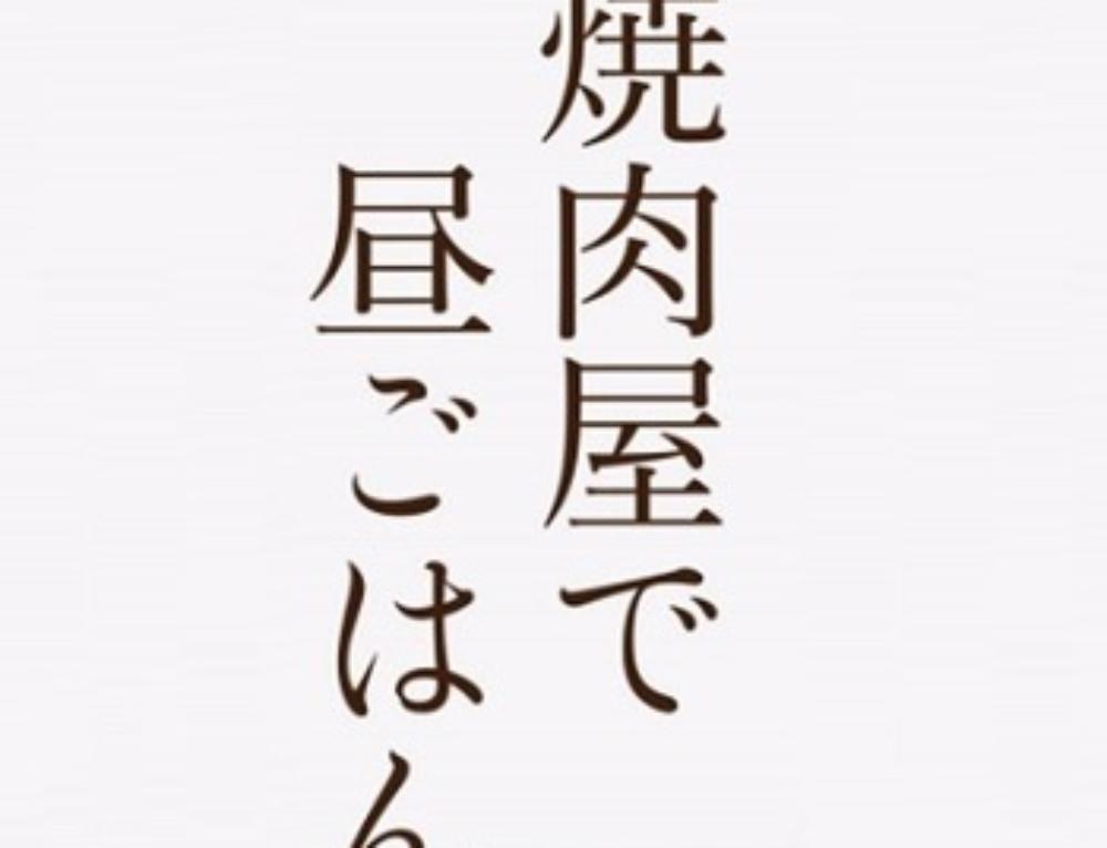ランチメニュー ご紹介(美浜店限定)