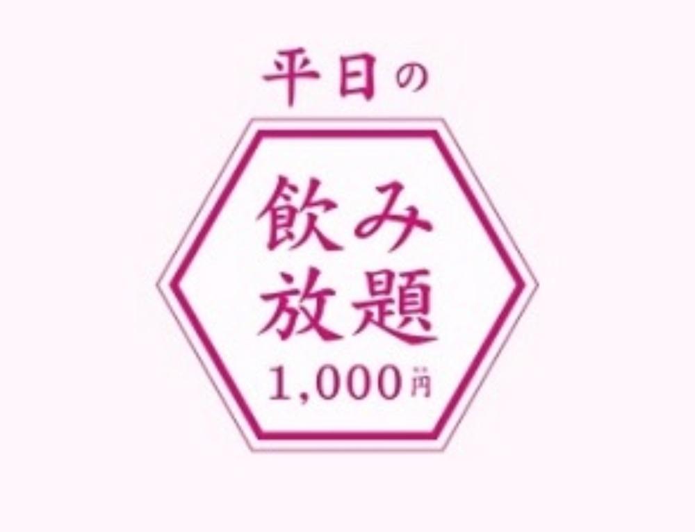 焼肉夢丸 飲み放題キャンペーン!!