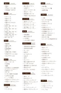 特上詳細日本語