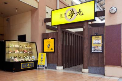 焼肉夢丸美浜店