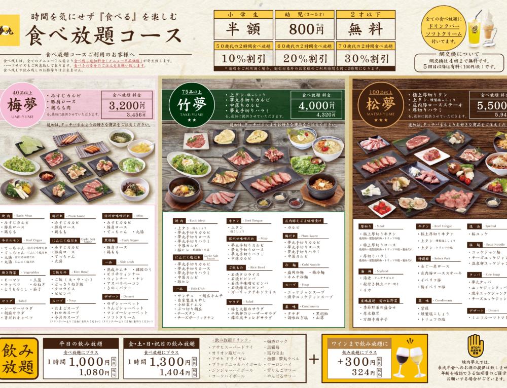 メニュー変更のお知らせ【2019.4.8~】