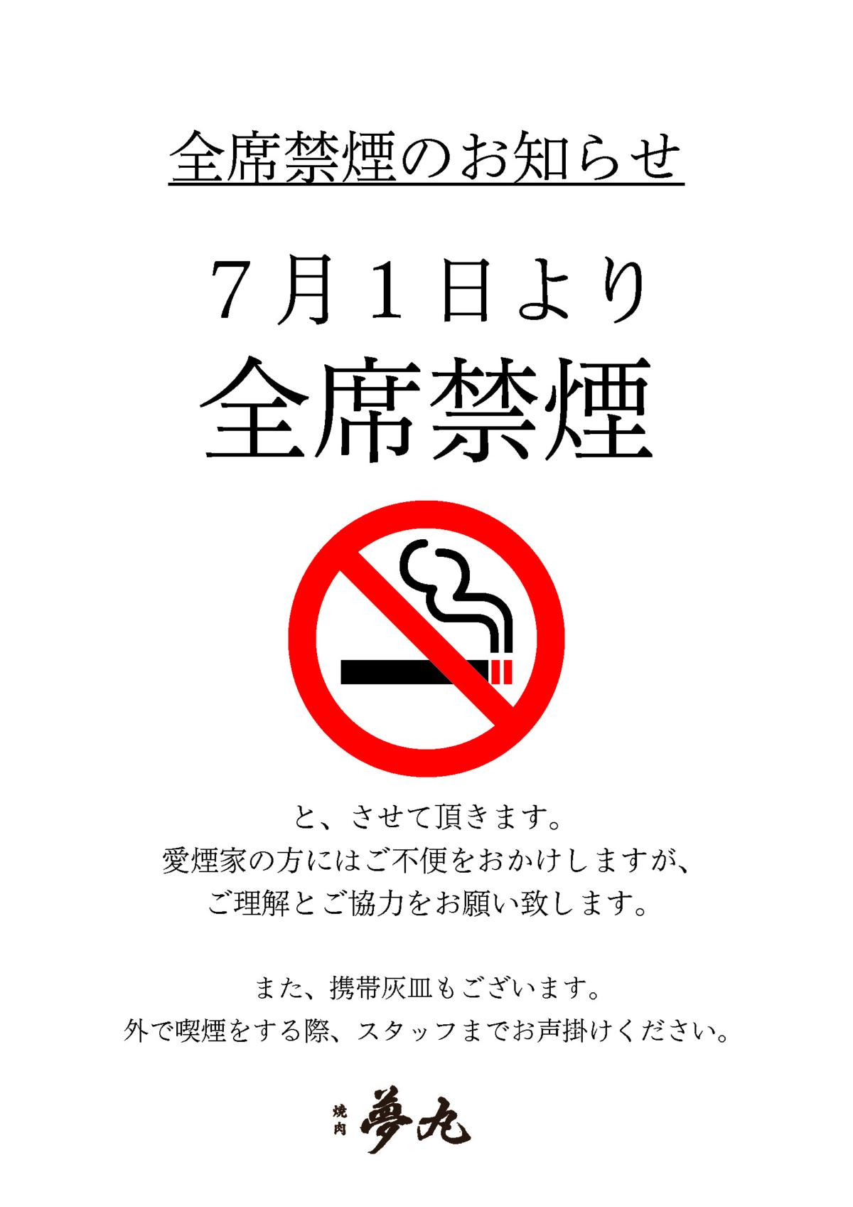 全席禁煙のお知らせ