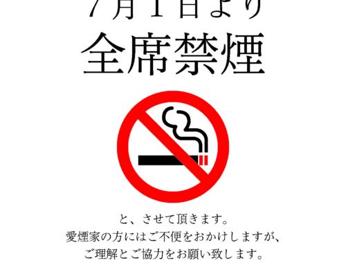 2019.7~全席禁煙のお知らせ