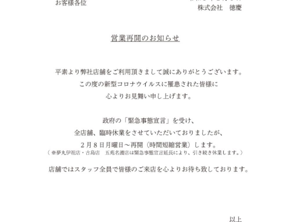 2021.2.7 ◆夢丸全店臨時休業延長・営業再開のお知らせ◆