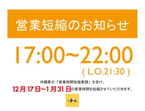 2021.1.12 ◆【古島店・伊祖店】営業時間短縮のご案内◆