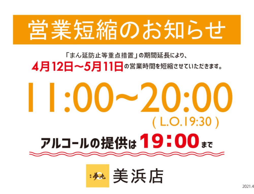 2021.4.30 ◆美浜店時間短縮営業のお知らせ◆