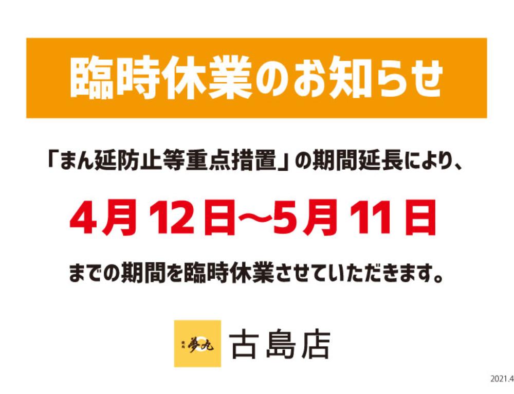 2021.4.30 ◆古島店臨時休業のお知らせ◆