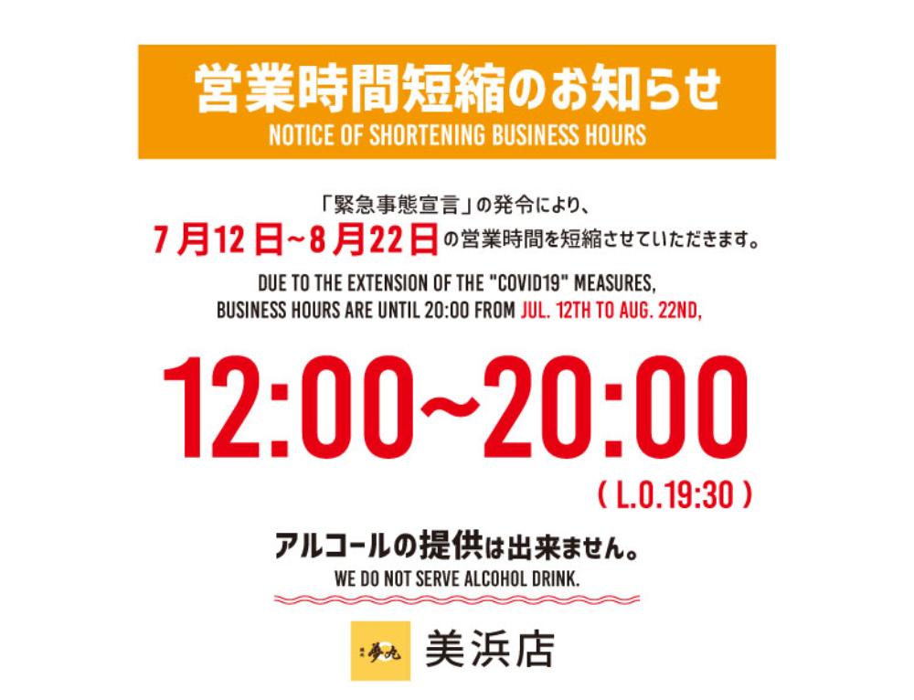2021.7.9 ◆美浜店時間短縮営業のお知らせ◆