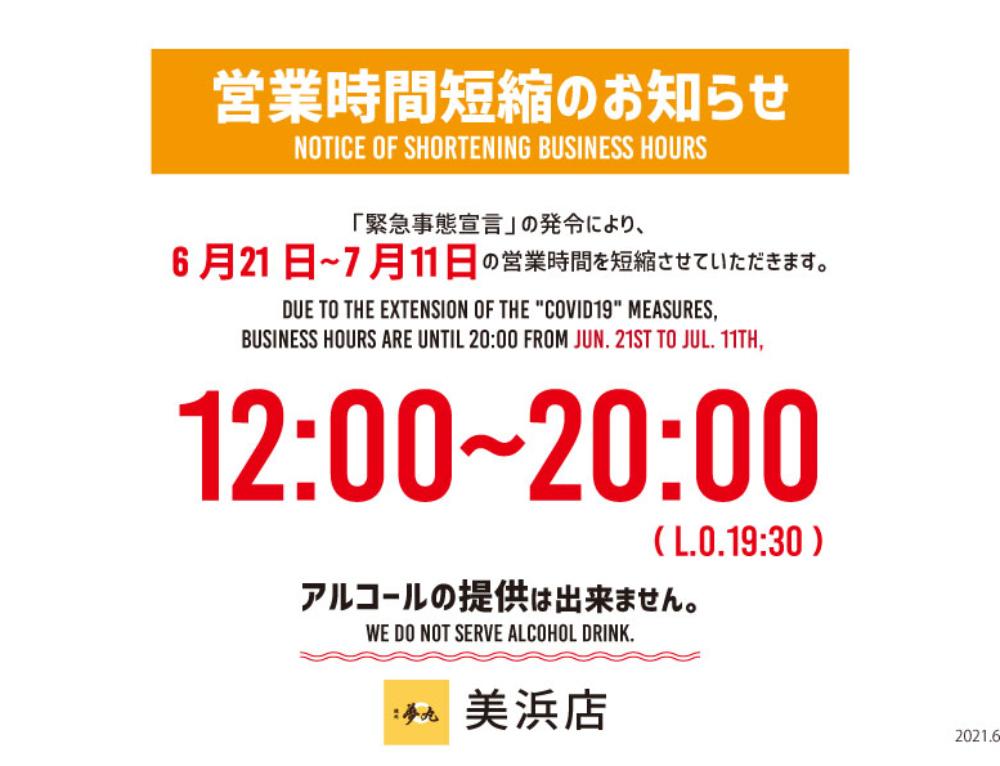 2021.6.21 ◆美浜店時間短縮営業のお知らせ◆