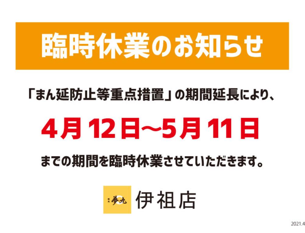 2021.4.30 ◆伊祖店臨時休業のお知らせ◆