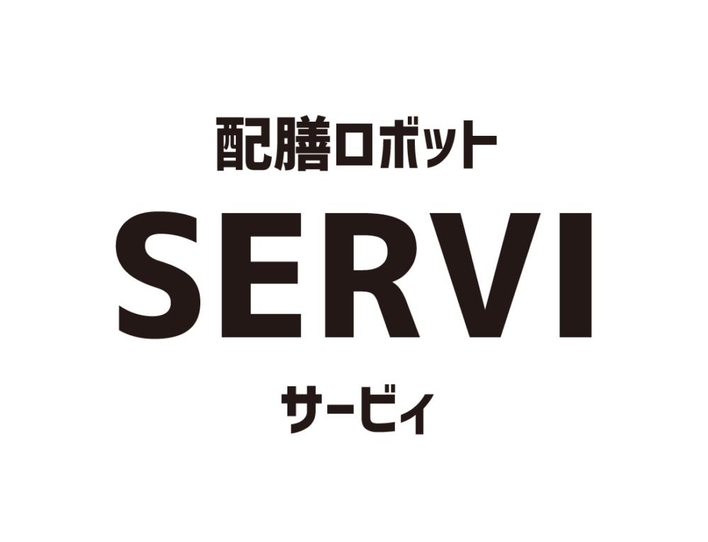 美浜店に配膳ロボットのSERVIが来ました。