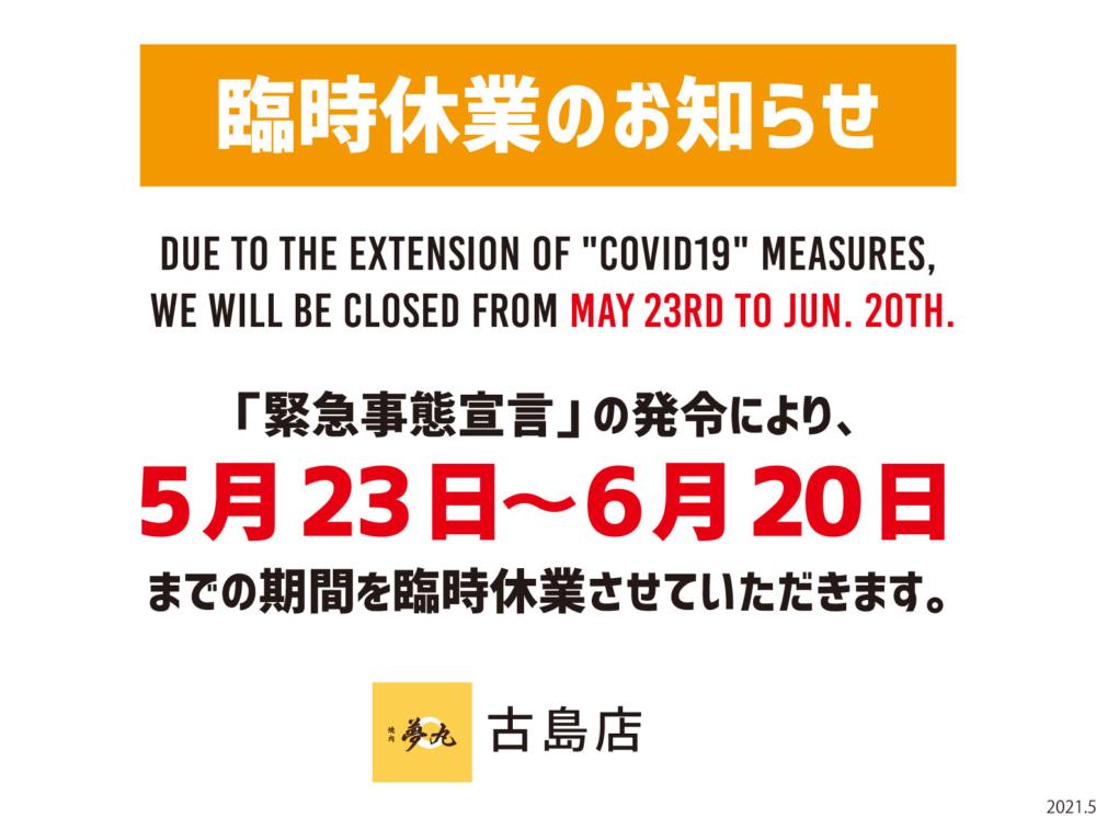 2021.5.10 ◆古島店臨時休業のお知らせ◆