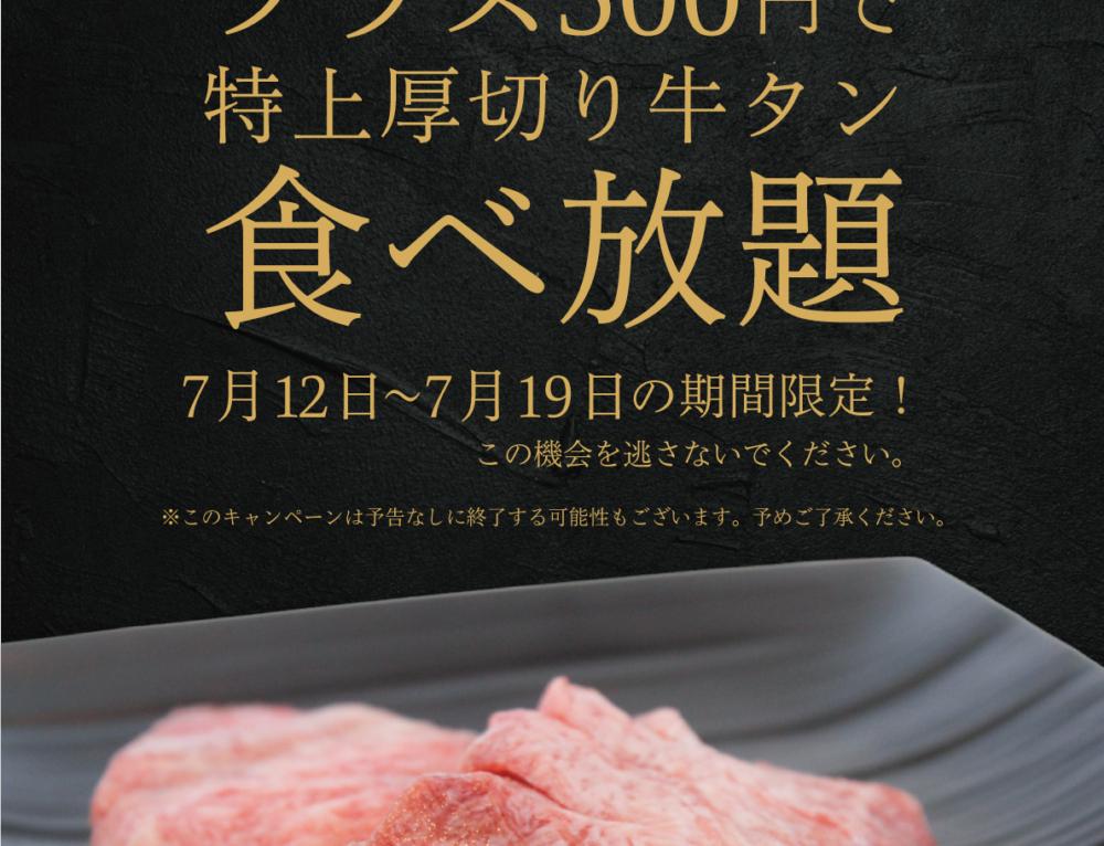 特上厚切り牛タン食べ放題キャンペーン