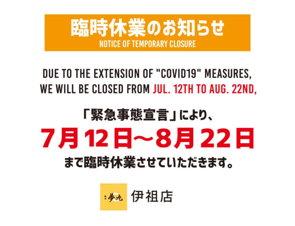 2021.7.9 ◆伊祖店時間短縮営業のお知らせ◆