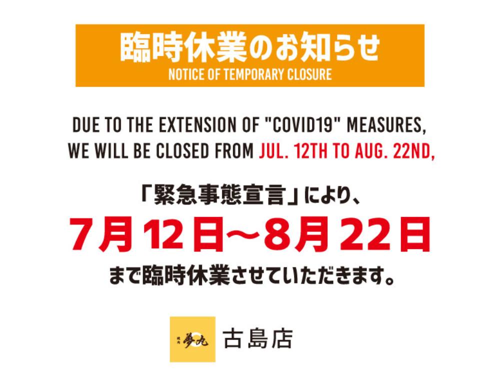 2021.7.9 ◆古島店時間短縮営業のお知らせ◆