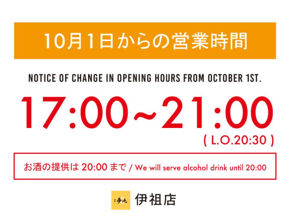 2021.9.10 ◆伊祖店の営業時間のお知らせ◆