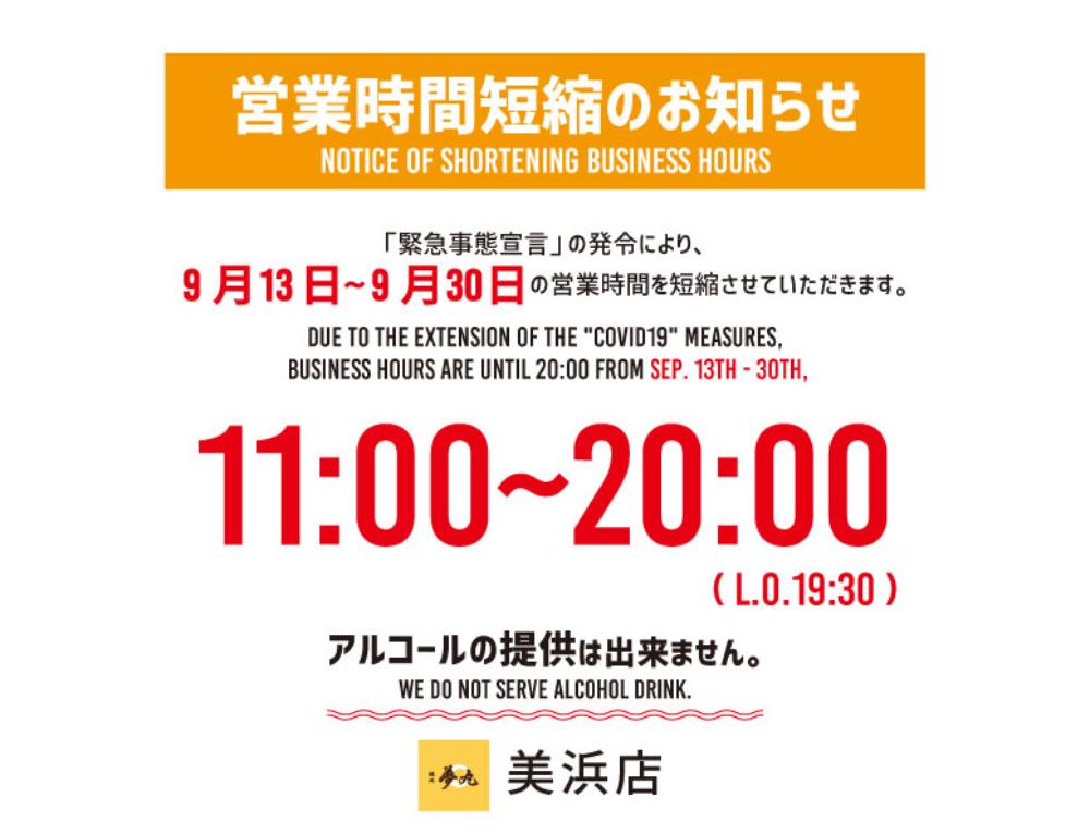 2021.9.10 ◆美浜店時間短縮営業のお知らせ◆