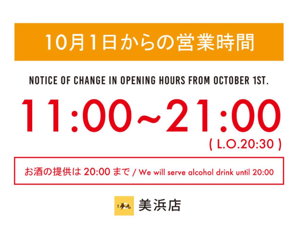 2021.9.30 ◆美浜店の営業時間のお知らせ◆